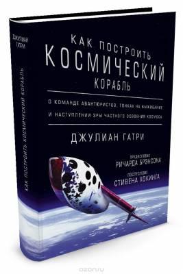 Джулиан Гатри, послесловие Стивена Хокинга «Как построить космический корабль книга»
